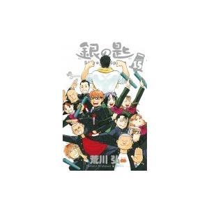 銀の匙 Silver Spoon 15 少年サンデーコミックス / 荒川弘 アラカワヒロム  〔コミック〕 hmv