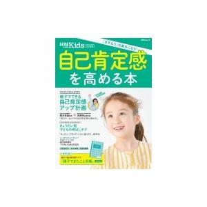 AERA with Kids 特別編集 自己肯定感を高める本 (AERAムック) / 雑誌  〔ムッ...