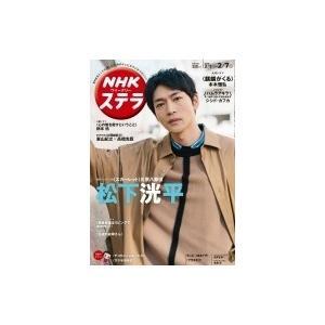NHKウィークリーステラ 2020年 2月 7日号 【表紙:松下洸平】 / NHKウィークリーステラ...