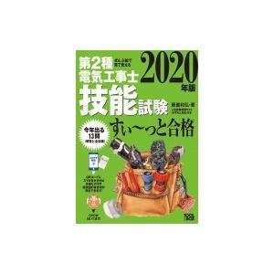 2020年版 ぜんぶ絵で見て覚える第2種電気工事士技能試験すいーっと合格 入門講習DVD付 / 藤瀧和弘  〔本〕