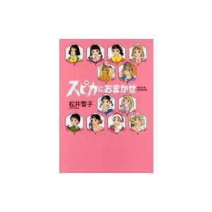 スピカにおまかせ あすかコミックスDX / 松井雪子  〔本〕|hmv