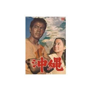 劇映画 沖縄  〔DVD〕 hmv