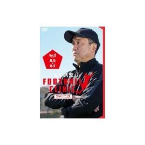 風間八宏 フットボールクリニック アドバンス Vol.2 見る、外す  〔DVD〕|hmv