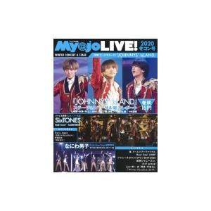 Myojo LIVE! 2020 冬コン号[集英社ムック] / Myojo編集部  〔ムック〕