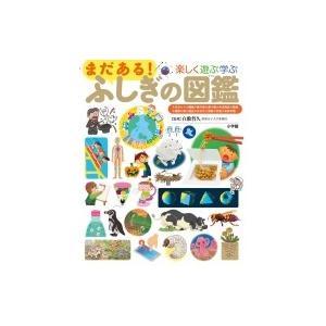 まだある!ふしぎの図鑑 楽しく遊ぶ学ぶ 小学館の図鑑 プレNEO図鑑 / 小学館  〔図鑑〕