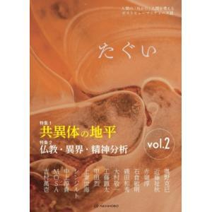 たぐい Vol.2 / 奥野克巳  〔本〕