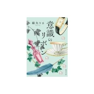 意識のリボン 集英社文庫 / 綿矢りさ  〔文庫〕
