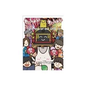 ヤバイTシャツ屋さん / Tank-top of the DVD III  〔DVD〕|hmv