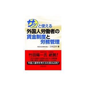 サッと使える外国人労働者の賃金制度と労務管理 / 三村正夫  〔本〕