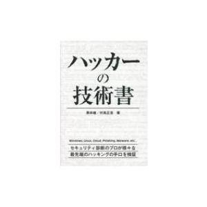 ハッカーの技術書 / 黒林檎  〔本〕