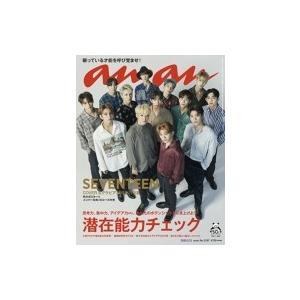 【特典なし】 an・an (アン・アン) 2020年 2月 12日号 / an・an編集部  〔雑誌...