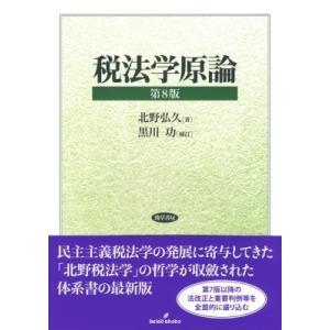 税法学原論 / 北野弘久  〔本〕