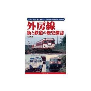 外房線 街と鉄道の歴史探訪 / 山田亮 (鉄道研究家)  〔本〕