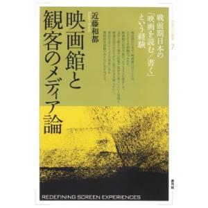 映画館と観客のメディア論 戦前期日本の「映画を読む  /  書く」という経験 視覚文化叢書 / 近藤...