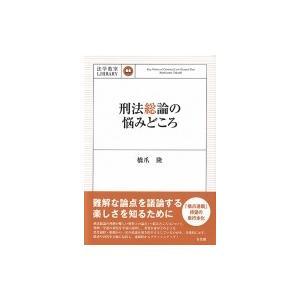 刑法総論の悩みどころ 法学教室LIBRARY / 橋爪隆  〔本〕|hmv