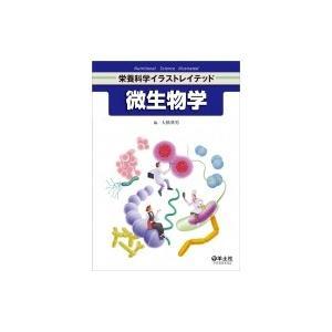 微生物学 栄養科学イラストレイテッド / 大橋典男  〔本〕|hmv