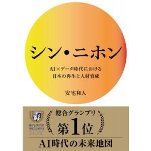 シン・ニホン AI×データ時代における日本の再生と人材育成 / 安宅和人  〔本〕