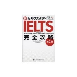 新セルフスタディ IELTS完全攻略 第2版 / アンソニー・アラン  〔本〕