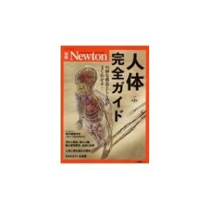 Newton別冊 人体完全ガイド 改訂第2版 ニュートンムック / 雑誌  〔ムック〕|hmv
