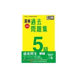 漢検 5級 過去問題集 2020年度版 / 日本漢字能力検定協会  〔本〕