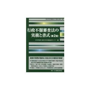 行政不服審査法の実務と書式 / 日本弁護士連合会行政訴訟センター  〔本〕