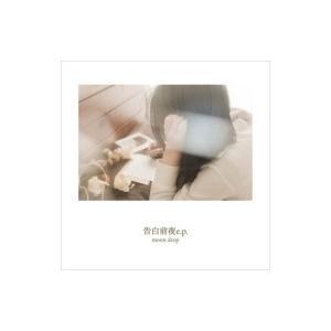 moon drop / 告白前夜 e.p.  〔CD〕