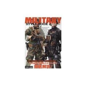 Military Style Book -ミリタリースタイルブック- ホビージャパンMOOK / ホビージャパン(Hobby JAPAN)編集部  〔ムック〕 hmv
