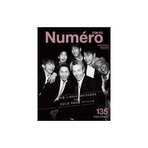 Numero TOKYO (ヌメロ トウキョウ) 2020年 4月号増刊 【三代目 J SOUL B...