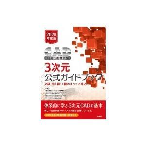 2020年度版 CAD利用技術者試験 3次元公式ガイドブック / コンピュータ教育振興協会  〔本〕