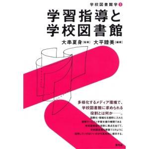 学習指導と学校図書館 学校図書館学 / 大串夏身  〔全集・双書〕