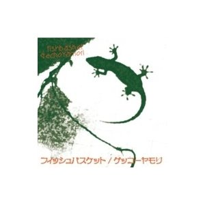 Fishbasket / ゲッコーヤモリ  〔CD〕