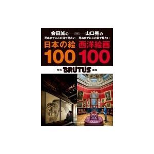 BRUTUS特別編集 合本 会田誠の死ぬまでにこの目で見たい日本の絵100+山口晃の死ぬまでにこの目で見たい西洋絵の商品画像|ナビ