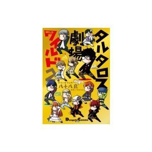 タルタロス劇場ワイルド 2 電撃コミックスex / 八十八良  〔本〕|hmv
