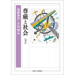 尊厳と社会 下 / 加藤泰史  〔本〕