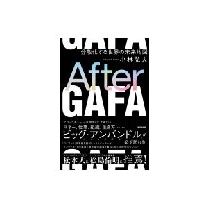After GAFA 分散化する世界の未来地図 / 小林弘人  〔本〕