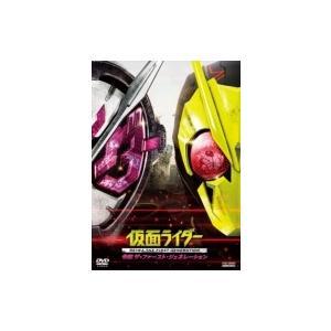 仮面ライダー 令和 ザ・ファースト・ジェネレーション[DVD]  〔DVD〕