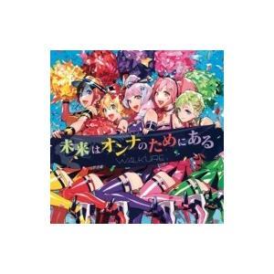 ワルキューレ / 未来はオンナのためにある 【初回限定盤】(+Blu-ray) 国内盤 〔CD Maxi〕|hmv