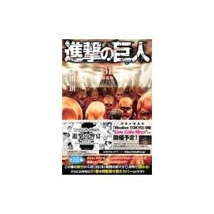 進撃の巨人 31 特装版 プレミアムKC / 諫山創 イサヤマハジメ  〔コミック〕