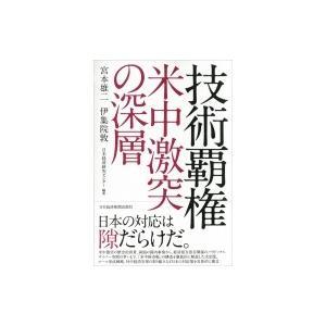 技術覇権 米中激突の深層 / 宮本雄二  〔本〕