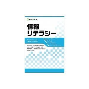 情報リテラシー Windows10 Office2019対応 / 富士通エフオーエム株式会社  〔本...