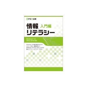 情報リテラシー 入門編 Windows10 Office2019対応 / 富士通エフオーエム株式会社...