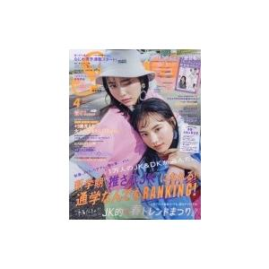 Seventeen (セブンティーン) 2020年 4月号【表紙:清原果耶・秋田汐梨】 / Seve...