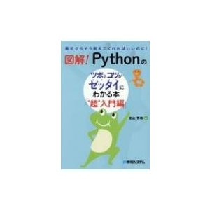図解! Pythonのツボとコツがゼッタイにわかる本 超入門編 / 立山秀利  〔本〕