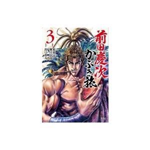 前田慶次 かぶき旅 3 ゼノンコミックス / 出口真人  〔コミック〕 hmv