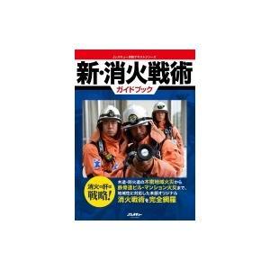 新・消火戦術ガイドブック イカロスムック / 雑誌  〔ムック〕|hmv