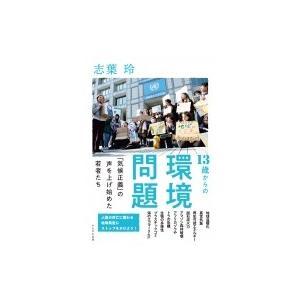 13歳からの環境問題 「気候正義」の声を上げ始めた若者たち 志葉玲 本 の商品画像 ナビ