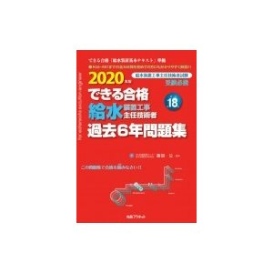 できる合格 給水 装置工事主任技術者過去6年問題集 2020年版 / 諏訪公  〔本〕