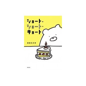 ショート・ショート・キョート / おおえさき  〔本〕|hmv