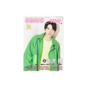awesome! Vol.34【表紙:吉沢亮】[シンコー・ミュージック・ムック] / 雑誌  〔ムック〕|hmv