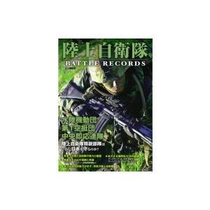 陸上自衛隊 BATTLE RECORDS / ホビージャパン(Hobby JAPAN)編集部  〔ムック〕 hmv
